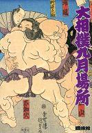 パンフ)大相撲九月場所 1991年