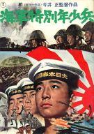 パンフ)海軍特別年少兵