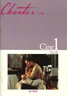 パンフ)Chanter Cine1 No.35 愛の風景