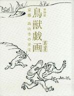パンフ)特別展 鳥獣戯画 京都 高山寺の至宝