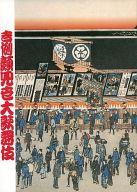 パンフ)吉例顔見世大歌舞伎(2004年11月)