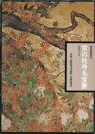 パンフ)京の社寺名宝展