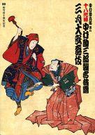 パンフ)中村勘九郎改め十八代目中村勘三郎襲名披露 三月大歌舞伎
