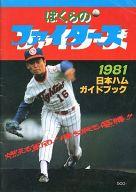パンフ)ぼくらのファイターズ 1981日本ハムガイドブック