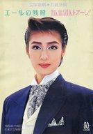 ランクB)パンフ)宝塚歌劇 月組公演 エールの残照 TAKARAZUKA・オーレ! 1994年11月