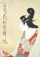 パンフ)三月花形歌舞伎 昭和六十年版
