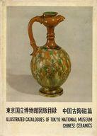 パンフ)東京国立博物館図版目録 中国古陶磁篇
