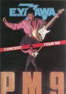 パンフ)E.YAZAWA CONCERT TOUR '82