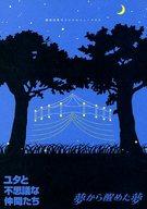 パンフ)劇団四季オリジナルミュージカル 夢から醒めた夢/ユタと不思議な仲間たち(2009年7月~8月)