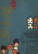 パンフ)松竹 新喜劇(1965年7月)