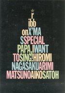 パンフ)ribbon X'MAS SPECIAL PAPA I WANT TO SING! HIROMI NAGASAKU ARIMI MATSUNO AIKO SATOH