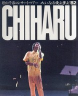 パンフ)松山千春コンサート・ツアー 大いなる愛よ夢よ'82