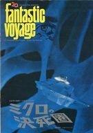 パンフ)Fantastic Voyage ミクロの決死圏