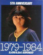 パンフ)1979-1984 SAWADA SHOKO 5TH ANNIVERSARY