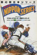 パンフ)第43回日本シリーズ 公式プログラム ヤクルト・スワローズVS西武ライオンズ