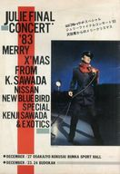 ランクB)付録付)パンフ)ジュリーファイナルコンサート'83 沢田君からのメリークリスマス