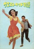 パンフ)ウエスト・サイド物語(1961年版)