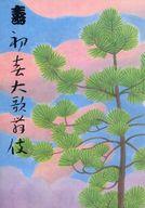 パンフ)壽 初春大歌舞伎(1978年)