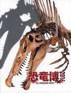 パンフ)恐竜博2016 THE DINOSAUR EXPO 2016