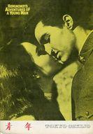 パンフ)青年(1962年) Hemingway's Adventures of a Young Man