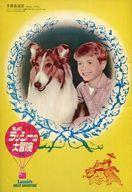 パンフ)名犬ラッシーの大冒険
