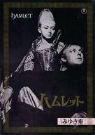 パンフ)ハムレット(1964年版)