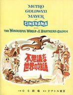 パンフ)不思議な世界の物語 The Wonderful World of the Brothers Grimm