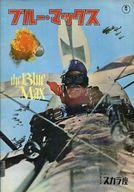 パンフ)ブルー・マックス