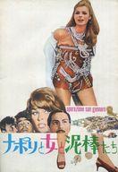 パンフ)ナポリと女と泥棒たち(日本ヘラルド映画版) Operazione San Gennaro