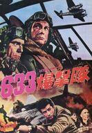 パンフ)633爆撃隊
