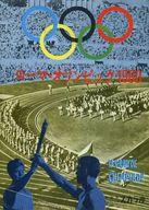 パンフ)ローマ・オリンピック1960 La grande olimpiade