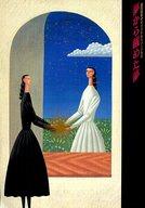 パンフ)劇団四季のオリジナルミュージカル 夢から醒めた夢 2000年10月版