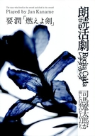 パンフ)要潤 朗読活劇 Recita Calda 「燃えよ剣」(2012年版)