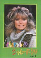 パンフ)シャレード'79 charade'79