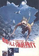パンフ)素晴らしい海底旅行