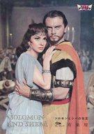 パンフ)ソロモンとシバの女王