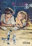 パンフ)禁じられた遊び(1962年版)