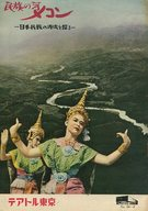 パンフ)民族の河 メコンー日本民族の源流を探るー
