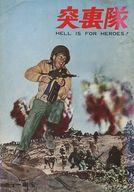 パンフ)突撃隊 HELL IS FOR HEROES