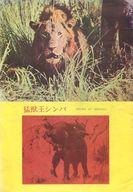 パンフ)猛獣王シンバ