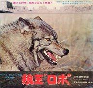 パンフ)狼王 ロボ