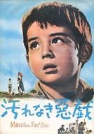 パンフ)汚れなき悪戯(1957年版)
