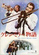 パンフ)グレン・ミラー物語 The Glenn Miller Story