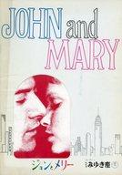 パンフ)JOHN and MARY ジョンとメリー