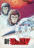 パンフ)新・猿の惑星
