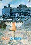 パンフ)すばらしい蒸気機関車