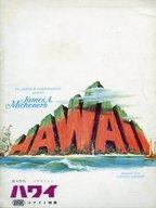 パンフ)ハワイ