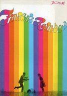 パンフ)フィニアンの虹