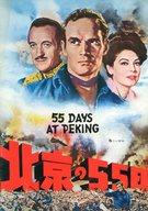 パンフ)北京の55日