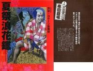 付録付)パンフ)渋谷・コクーン歌舞伎 夏祭浪花鑑 二〇〇八年